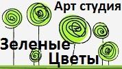 """Арт-студия """"Зеленые цветы"""""""